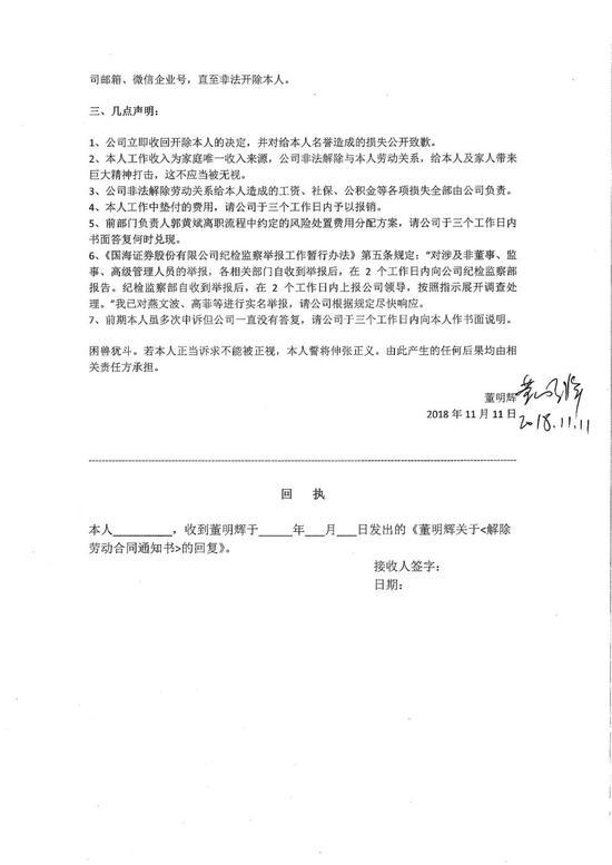 附件4:公司领导拒收凭证