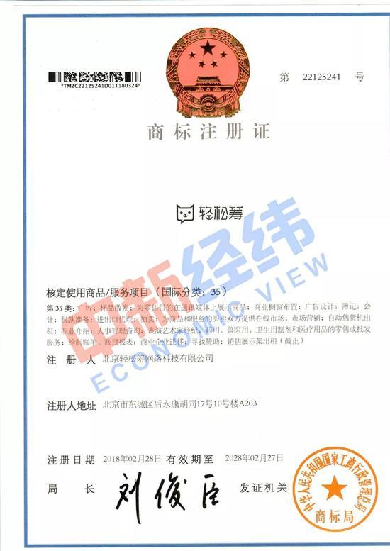 ▲轻松筹公司商标注册证 来源:受访者供图