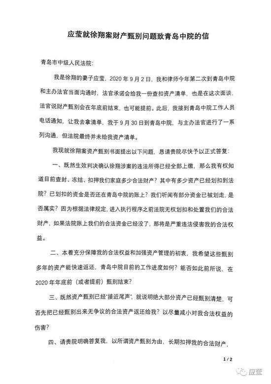 徐翔妻子应莹:离婚案莫名消失 对徐翔违法所得金额有质疑