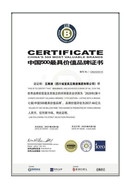 五粮液入选2020年中国500最具价值品牌 品牌价值增幅位居行业第一