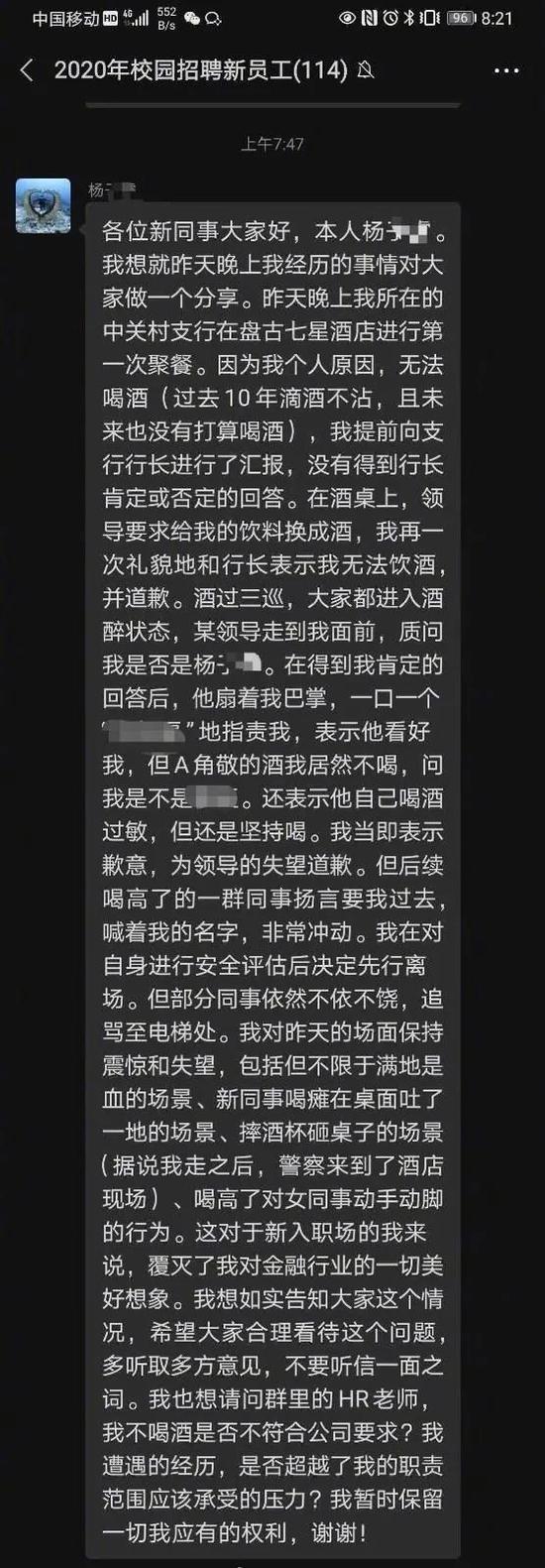 人民日报评厦门国际银行劝酒事件:敬酒不喝 谁该喝下这杯罚酒