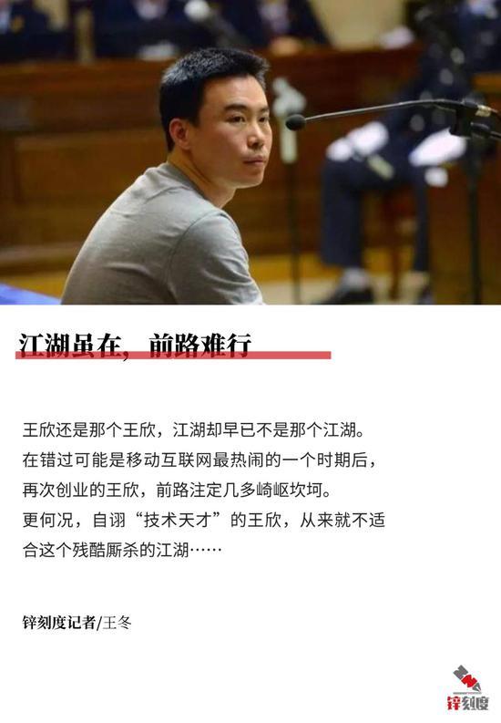 距2月7日出狱,王欣获得自由已9个月。