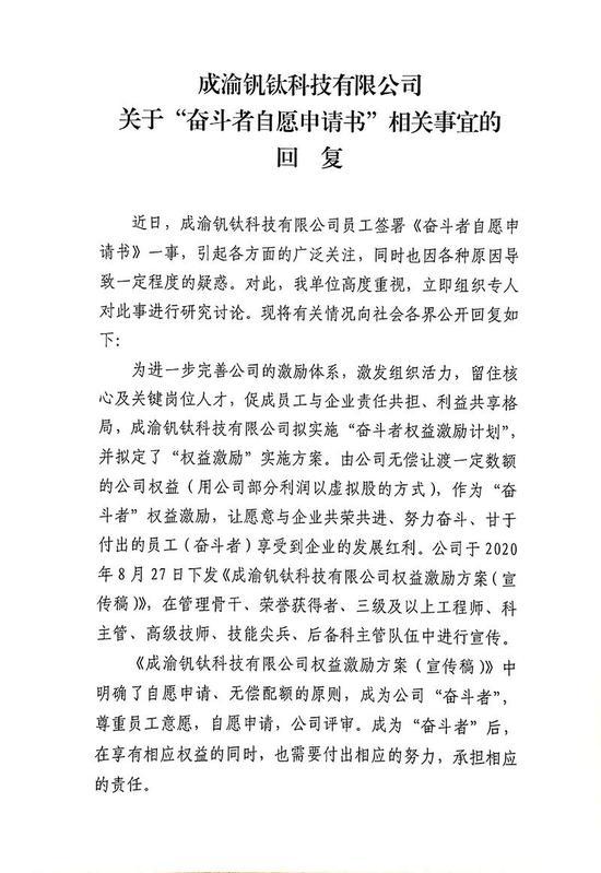 """成渝钒钛科技有限公司关于""""奋斗者自愿申请书""""相关事宜的回复"""