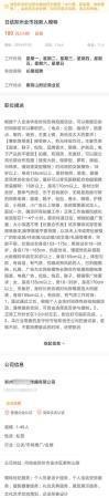郑州某文化传播公司在58同城上发布的网拍模特招聘广告截图。中国青年报·中国青年网记者 潘志贤/制图