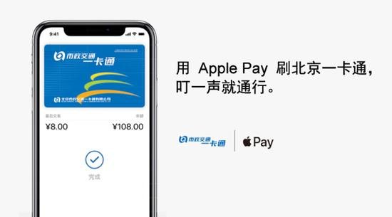 Apple Pay刷北京一卡通最全用户指南_手机新浪网