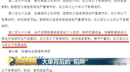 △《中华人民共和国刑法》第276条