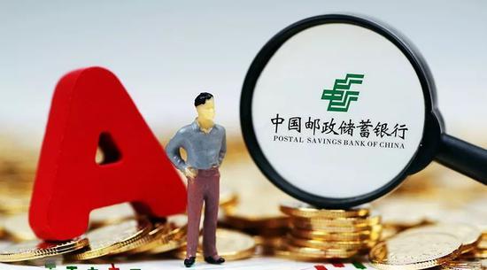 """""""邮储银行后天回A 大股东承诺:增持不少于25亿元"""