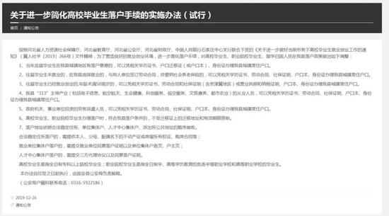 ▲来源:固安县政府网站