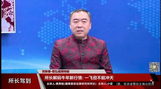 """""""黄燕铭亮出最新观点:抱团将成常态 未来需要新的抱团股"""