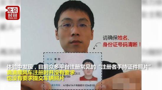 网上搜的驾照图片全部注册过顺风车