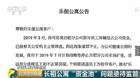 """除此之外,已经爆雷的杭州鼎家公寓和北京昊园恒业公寓则属于""""租金贷""""模式。"""