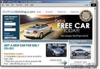 """图:""""免费汽车""""垃圾邮件"""