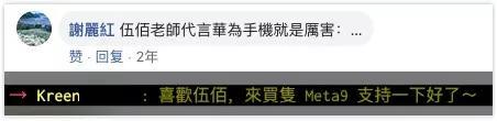 ▲台湾网友留言称要支持华为