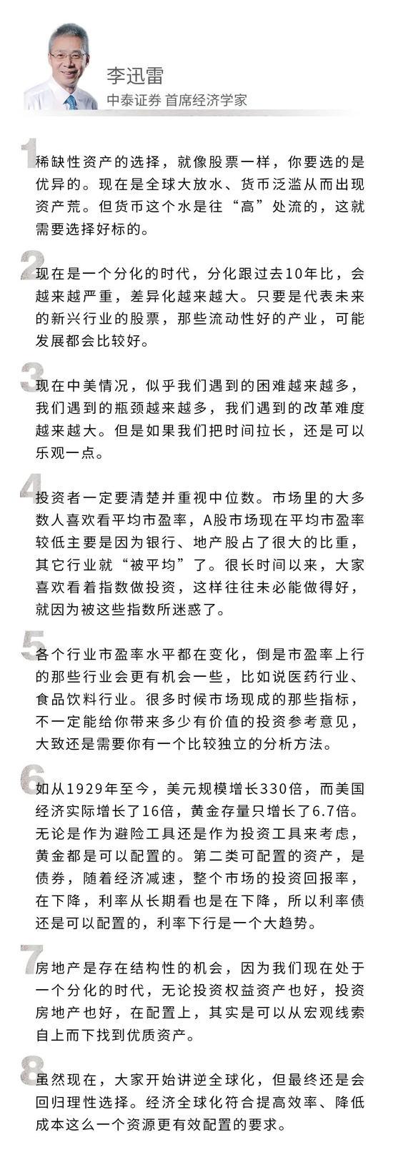 """李迅雷、邵健:""""水""""往高处流 分化会越来越严重"""