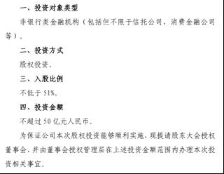 宁波银行或将入股华融消金