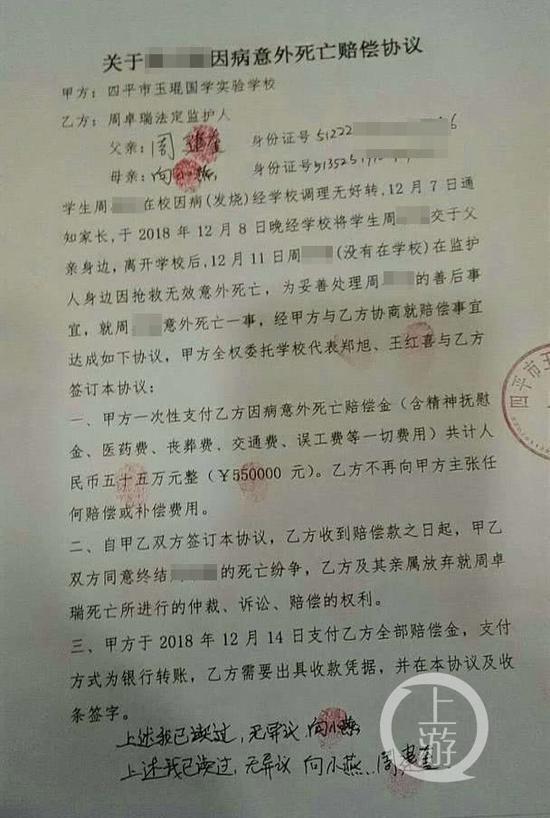 校方与睿睿父母签署的《关于睿睿因病意外死亡赔偿协议》