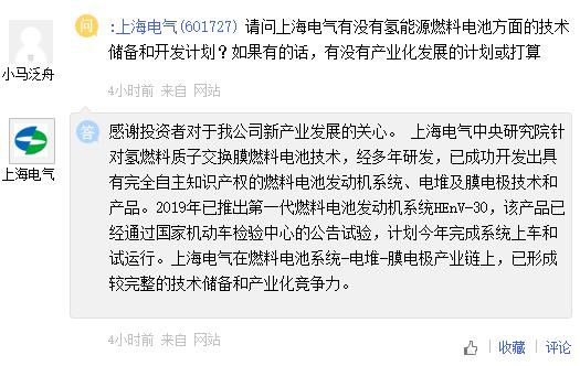 上海电气:已有完全自主知识产权燃料电池发动机系统