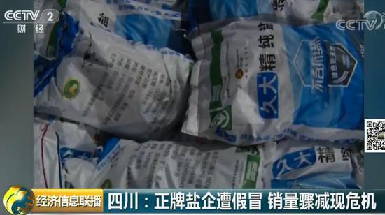 自贡查获5400吨假盐:竟比正牌卖得还好 鄂贵川都卖过
