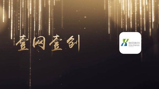 壹基金被质疑_壹网壹创上市8个月涨9倍:两月四收关注函 被质疑蹭热点炒作后 ...