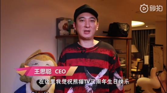 熊猫直播CEO王思聪