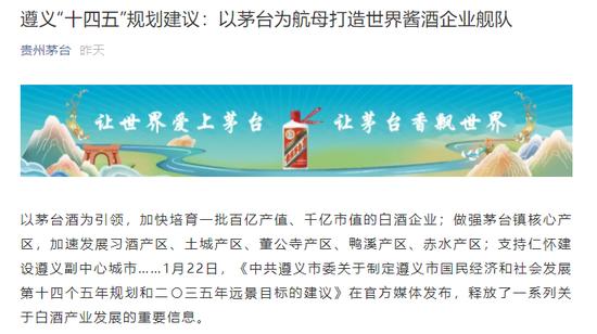 """2万亿茅台有大任务:贵州拟建""""世界酱酒舰队""""酱香型科技又要火?"""