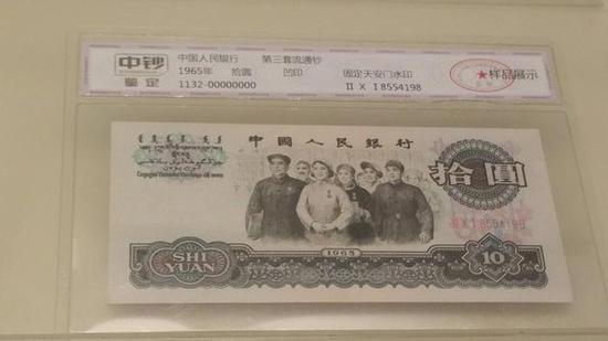 第三套流通钞(面额10元)