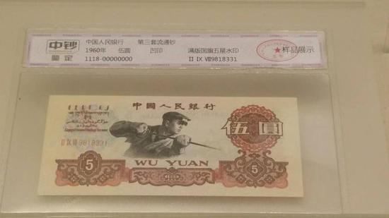 第三套流通钞(面额5元)
