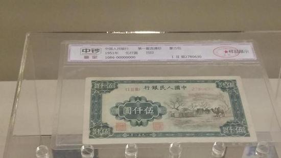 第一套流通钞(面额5000元)