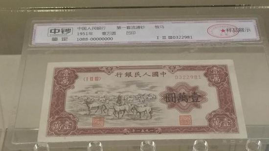 第一套流通钞(面额10000元)