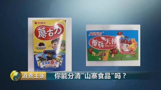"""旺旺集团出品了""""旺旺幼幼酥"""",吾们在市场上望到了""""蓬勃幼人酥""""。"""