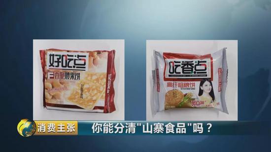 """这款叫""""溜遛梅""""的息闲食品,不仔细你就会当成是著名品牌""""溜溜梅"""";"""