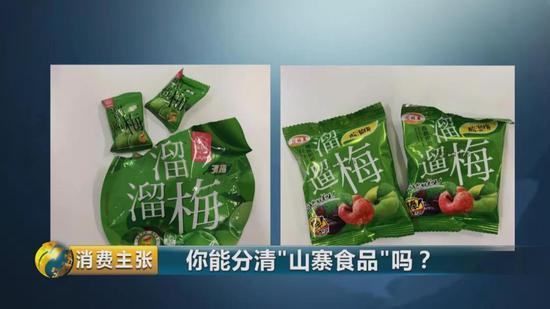 """这款名叫""""众众鱼""""的膨化食品,相通对标的是另一款著名品牌""""好众鱼"""";"""