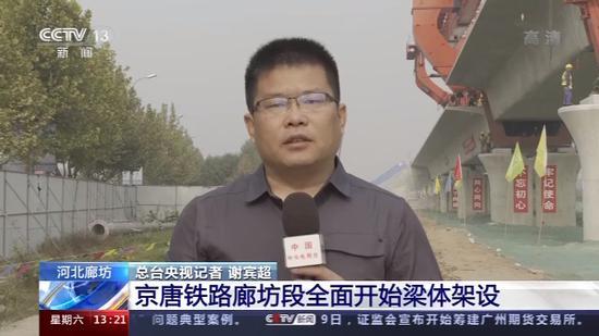 京唐铁路廊坊段全面开始梁体架设 预计2022年通行