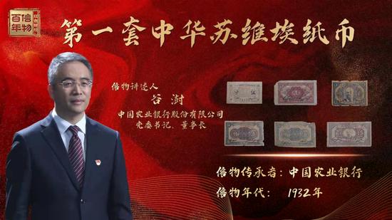 信物百年 农行董事长谷澍讲述第一套红色货币背后的故事