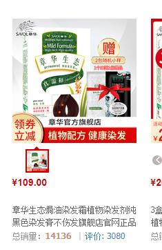 曝章华染发膏含致癌物 天猫旗舰店仍在售月销过万