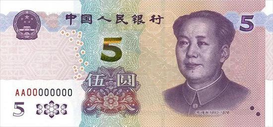 2020年版第五套人民币5元纸币来了 明日发行!