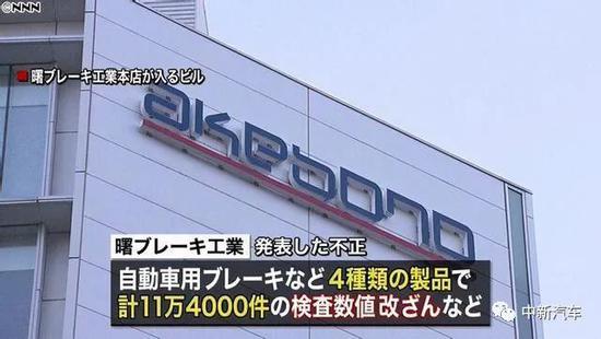 日本曙光制动器工业公司被曝造假20年 网友:又来鞠躬了