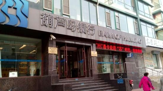 葫蘆島銀行困局:不良貸款率高達13.89% 核心一級資本充足率不足1%