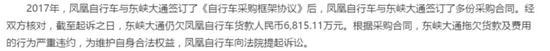 9月,媒体爆出OfO北京总部已经人去楼空。