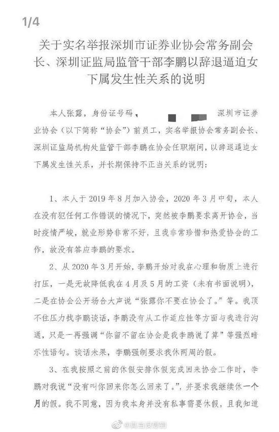 深圳证券业协会副会长证监局干部被举报以辞退逼迫下属发生性关系