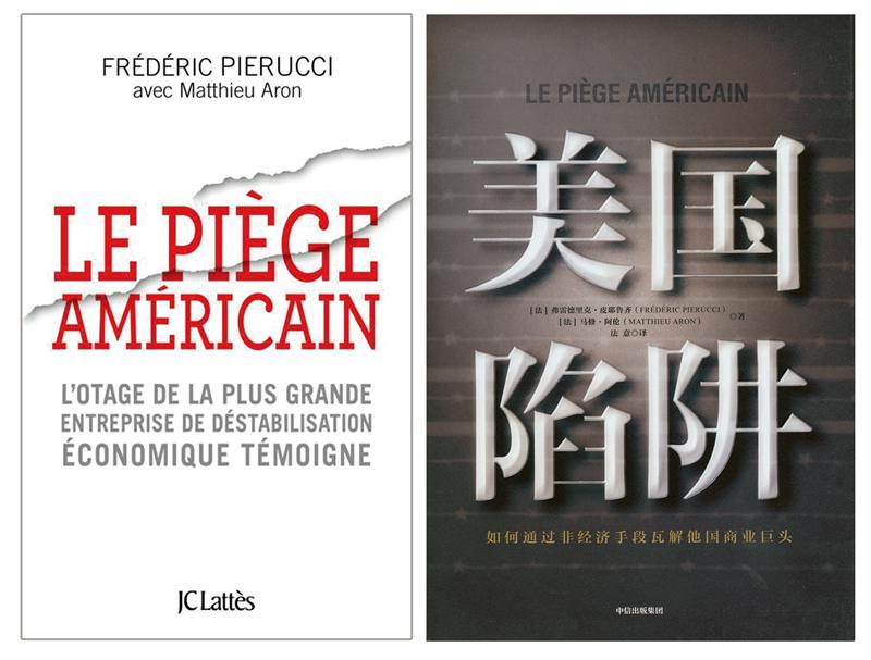 左图为《美国陷阱》法文版,右图为中文版。