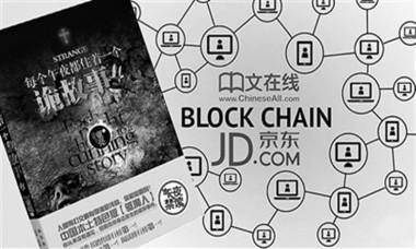 中文在线诉京东侵权一审:著作权起纠纷区块链取证