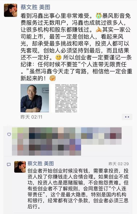 """蔡文胜为冯鑫鸣不平的""""无限连带责任""""到底是什么?"""
