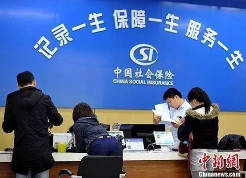 资料图:民众办理社保业务。中新社记者 张斌 摄