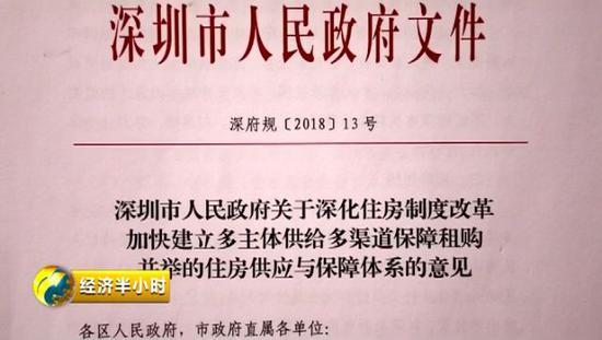 深圳市政府文件