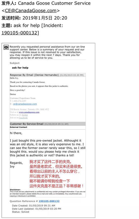 线女士向《IT时报》提供了网易考拉与加拿大鹅官方沟通的完整邮件