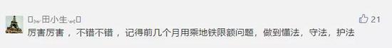 也有网友对中国知网的最低充值限额