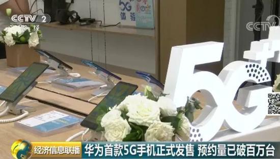 华为首款5G手机正式发售 秒售罄!预约量已破百万台
