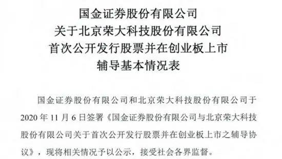 """中国""""最牛""""打印店荣大科技IPO 见证了资本市场门前太多悲欢离合"""