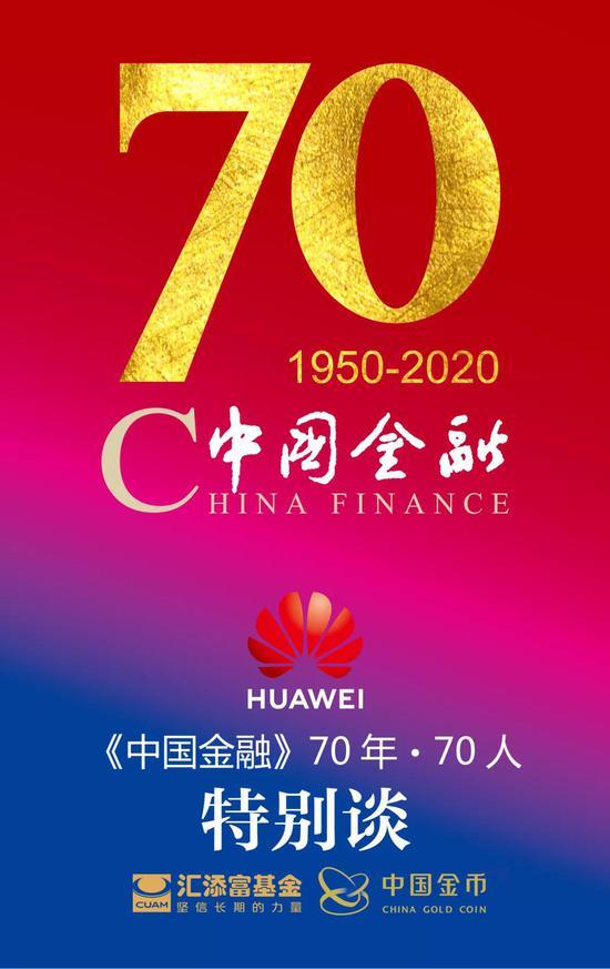 《中国金融》70年70人特别谈|郭树清谈中国特色公司治理模式